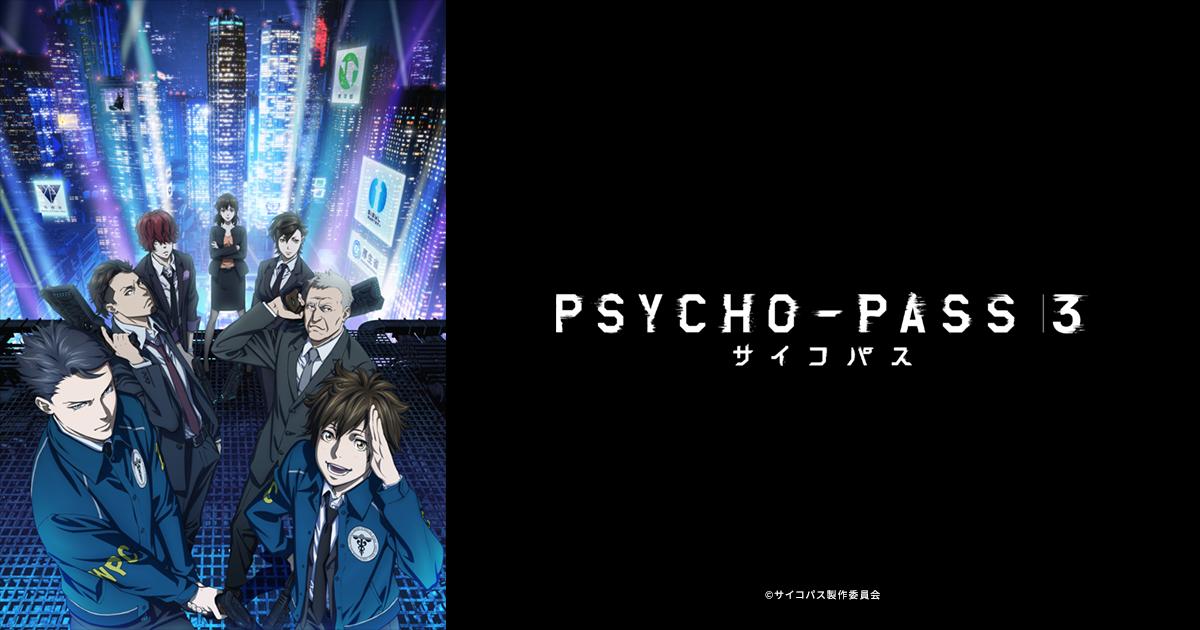 TVアニメ『PSYCHO-PASS サイコパス 3』公式サイト
